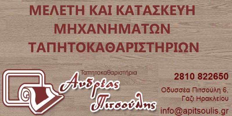 Andreas Pitsoulis