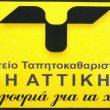 Σωματείο Ταπητοκαθαριστηρίων «Η Αττική» | Πρόσκληση στην ετήσια Γενική Συνέλευση / Κοπή Πίτας 2018