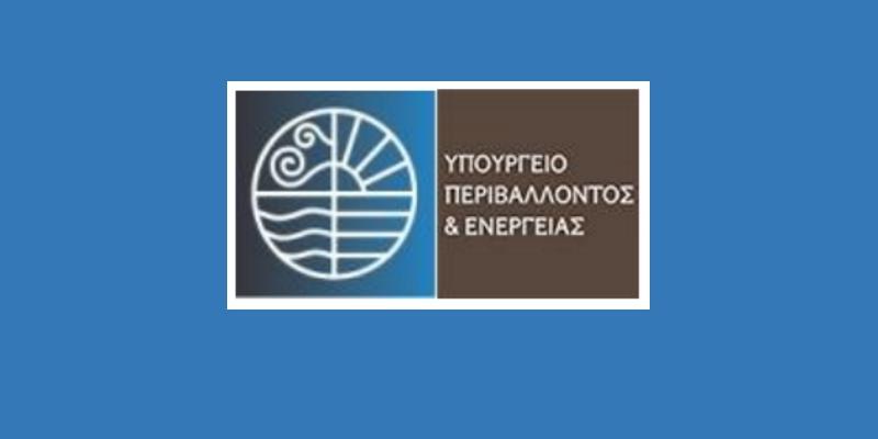 Αποτέλεσμα εικόνας για υπουργειο περιβαλλοντοσ & ενεργειασ