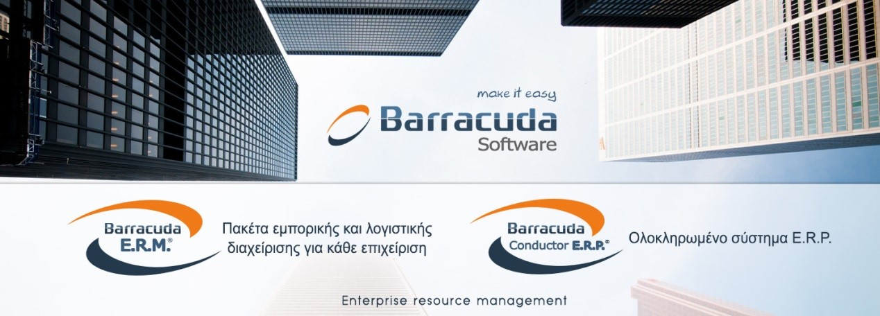 d6fad07d565 Η σειρά εμπορικών και λογιστικών εφαρμογών Barracuda E.R.M. απευθύνεται σε  κάθε είδους ΜμΕ. Για τις μεγάλες επιχειρήσεις η λύση της Barracuda Software  είναι ...