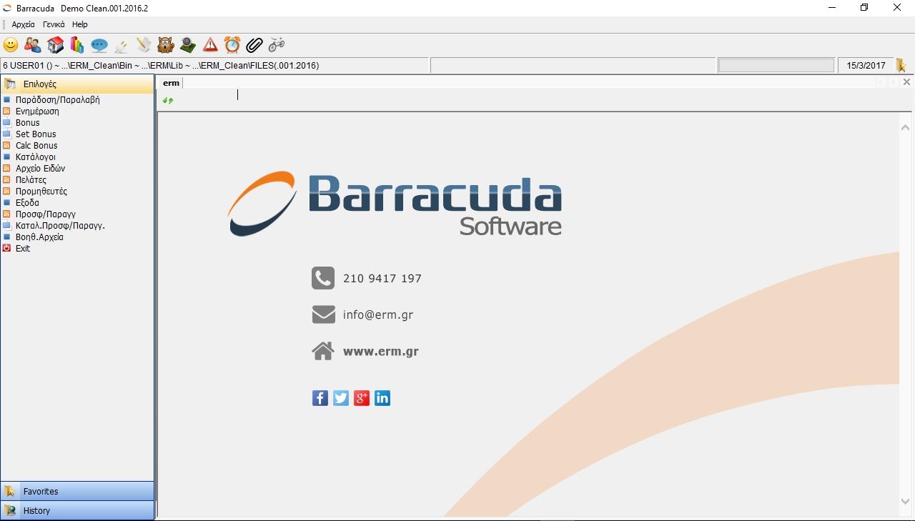 f4ce98b7b0d Χορηγός Barracuda Software | Ανάπτυξη μηχανογραφικών ...