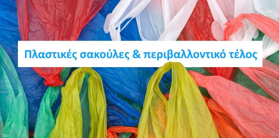 Πλαστικές σακούλες d956a7df51c