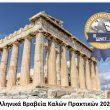 Ελληνικά Βραβεία Καλών Πρακτικών 2020 (Greek Best Practices Awards 2020) – Αναλυτική παρουσίαση