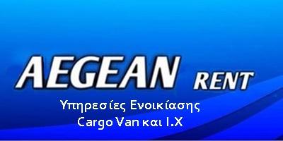 Aegean Rent Logo